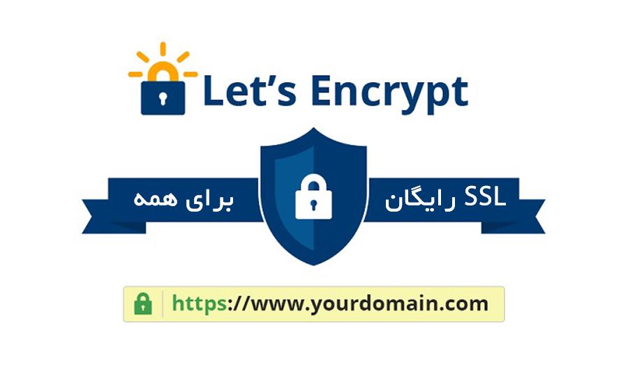 تصویر از آموزش نصب SSL رایگان شرکت Let's Encrypt